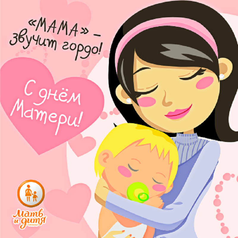 Прикольное поздравление на день матери для подруги